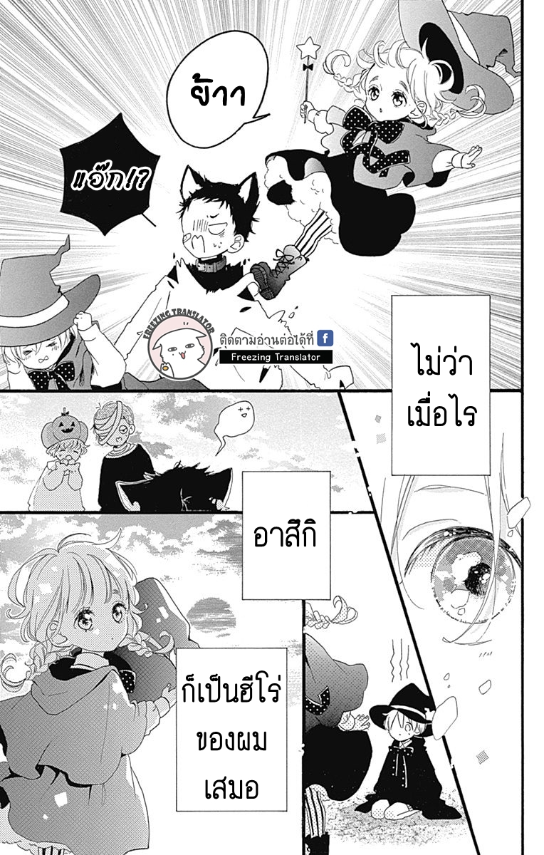 Te wo Tsunagou yo - หน้า 21