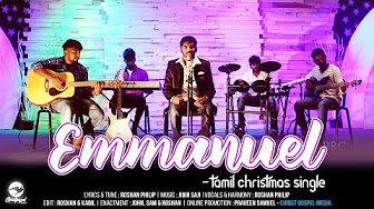 Emmanuel | Roshan Philip | New Tamil Christmas Songs | New Tamil Christian Songs