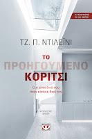 http://www.culture21century.gr/2017/03/to-prohgoymeno-koritsi-toy-jp-delaney-book-review.html