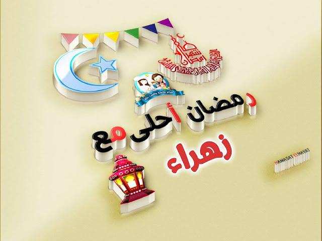 رمضان احلى مع زهراء