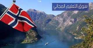شروط الهجرة الى النرويج من مصر و الهجرة الى النرويج للفلسطينيين وللسوريين , يمكنكم من خلال هذا المقال على موقع سوق التعليم المجاني معرفة معلومات هامة عن دولة النرويج والهجرة إلى النرويج 2018, وكيفية تقديم طلب الهجرة إلى النرويج مثل الهجرة إلى النرويج للعمل, والهجرة إلى النرويج للدراسة, والهجرة إلى النرويج من خلال الاستثمار وسوف نتعرف كذلك على الوثائق المطلوبة للحصول على تأشيرة النرويج وموقع الهجرة النرويجي بالإضافة إلى شروط الهجرة إلى النرويج من مصر والهجرة إلى النرويج للفلسطينيين والهجرة إلى النرويج للسوريين,الهجرة الى النرويج للفلسطينيين,الهجرة الى النرويج للسوريين,شروط الهجرة الى النرويج من مصر,الهجرة الى النرويج لليمنيين,الهجرة الى النرويج عن طريق الزواج,الهجرة الى النرويج 2018,موقع الهجرة النرويجي,السفر الى النرويج للعمل