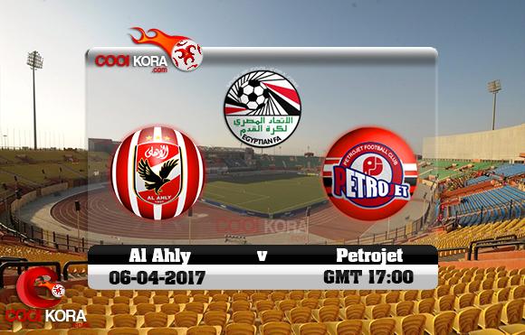مشاهدة مباراة الأهلي وبتروجيت اليوم 6-4-2017 في الدوري المصري