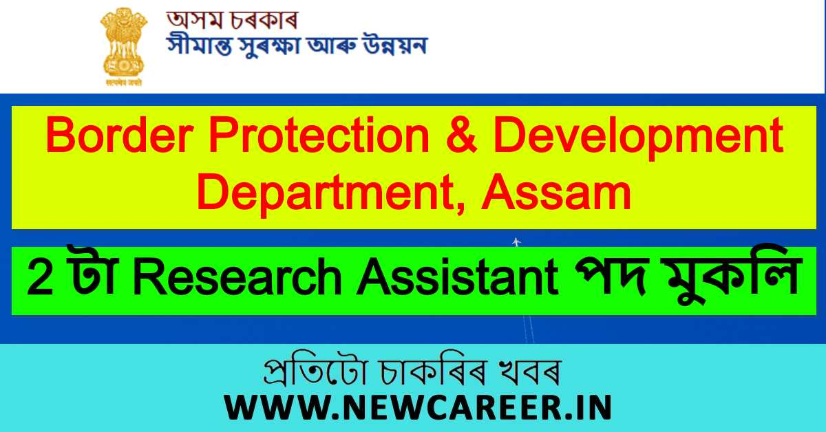 Border Protection & Development Department, Assam Recruitment 2020: Apply for 2 Research Assistant Vacancy
