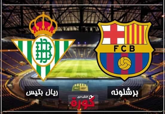 مباراة برشلونة وريال بيتيس 17-3-2019 الدوري الاسباني
