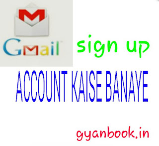 gmail pe account kaise banaye