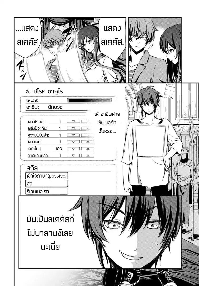 อ่านการ์ตูน Kanzen Kaihi Healer no Kiseki ตอนที่ 1 หน้าที่ 14