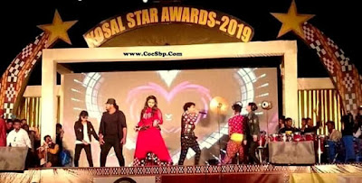 What is Koshal Star Award 2019 ?(Full Details) First Time in Sambalpuri Industry