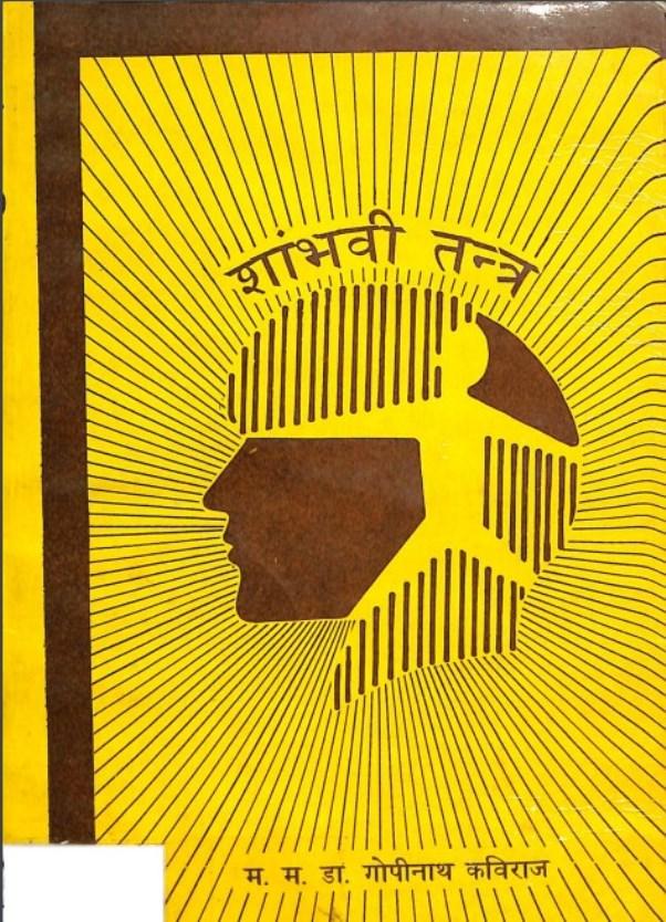 shambhavi-tantra-dr-gopinath-kaviraj-शाम्भवी-तंत्र-डॉ-गोपीनाथ-कविराज