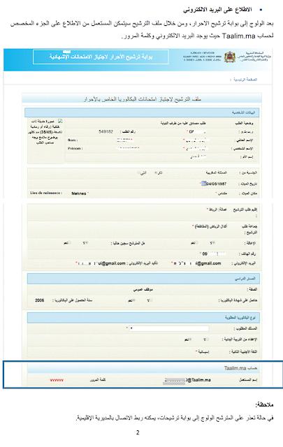 دليل استعمال بوابة ترشيحات للحصول على البريد الإلكتروني taalim.ma