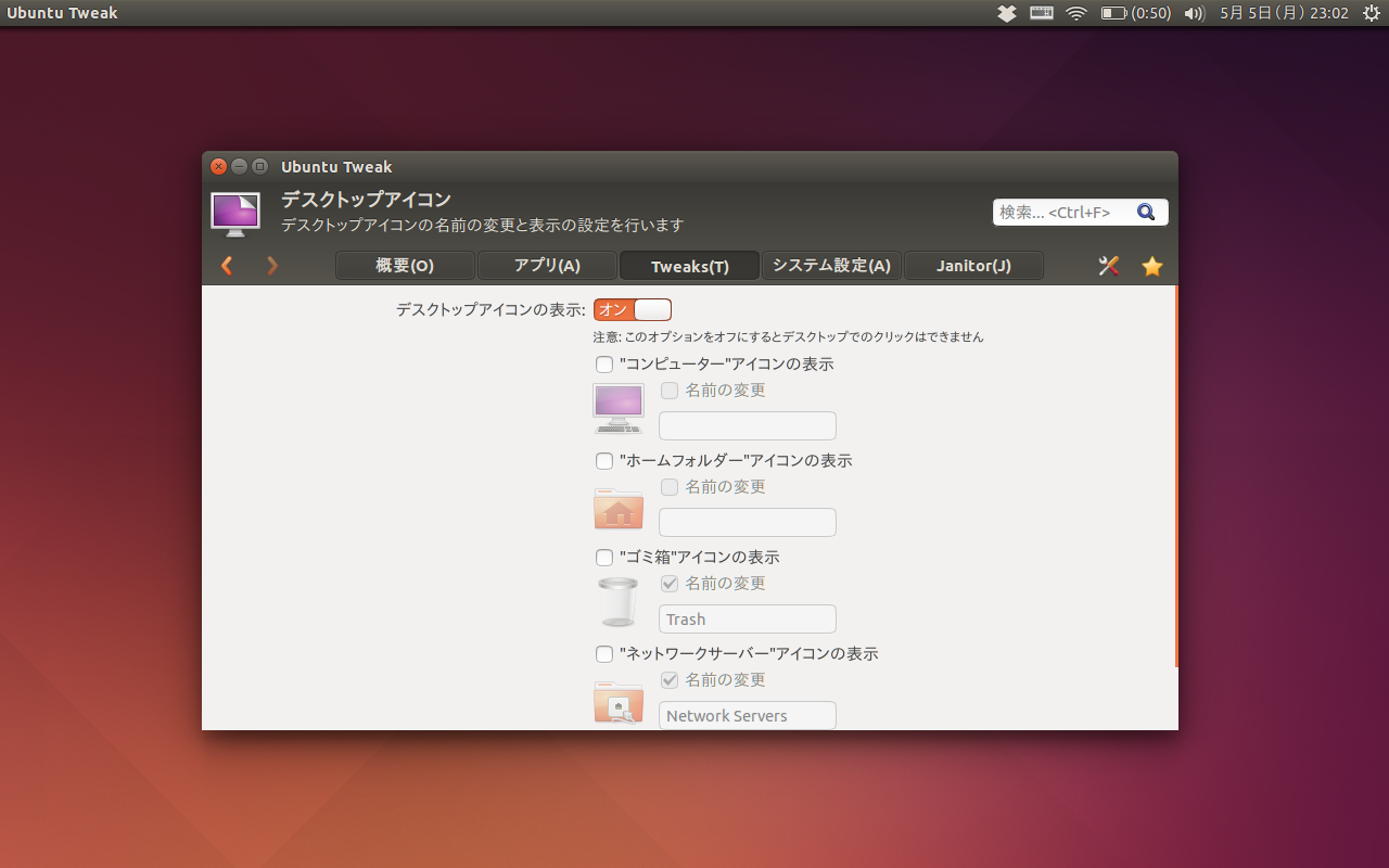 徒然ブログ Ubuntu 14 04 壁紙が表示されない