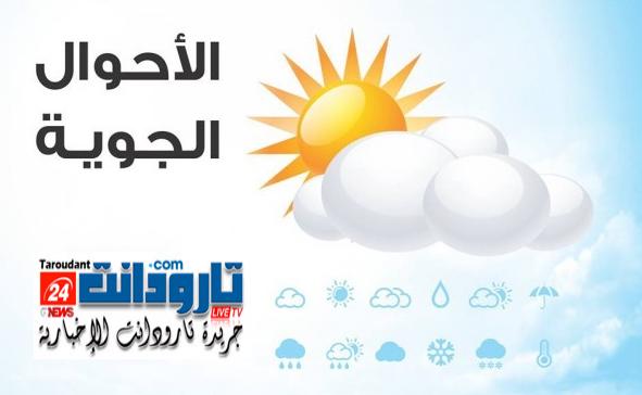 حالة الطقس بمدينة تارودانت بريس 24 الاخبارية
