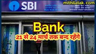 बैंक,bank, बिहार बैंक बंद, bank bihar band,