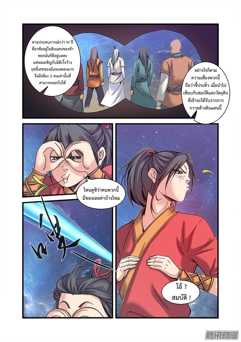อ่านการ์ตูน Xian Ni 56 ภาพที่ 6