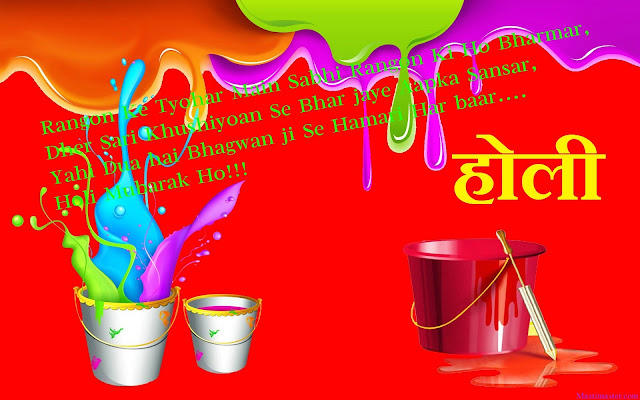 Happy Holi R Pic-Download Most Beautiful Image ever