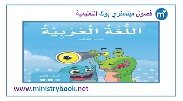 كتاب اللغة العربية للصف الثاني 2019-2020-2021-2022-2023-2024-2025