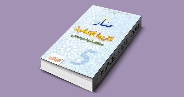 منار التربية الإسلامية  للمستوى الخامس
