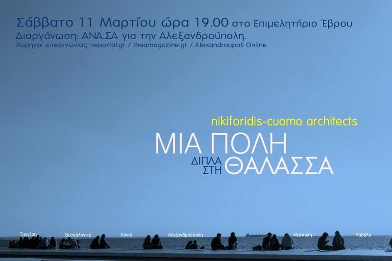 """Ημερίδα """"Μια Πόλη δίπλα στη Θάλασσα"""" για την ανάπλαση της παραλιακής ζώνης Αλεξανδρούπολης"""