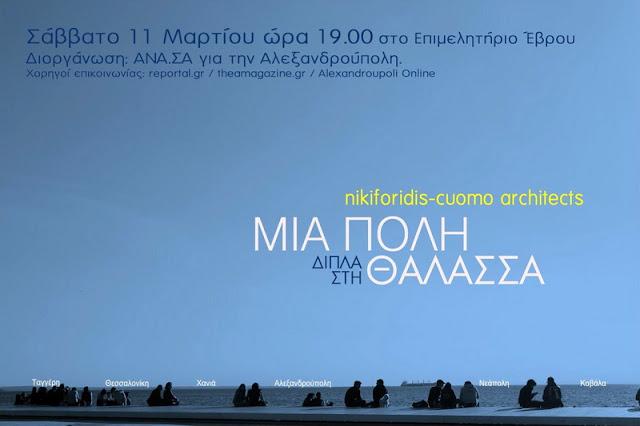 Μια Πόλη δίπλα στη Θάλασσα: Ημερίδα για την ανάπλαση της παραλιακής ζώνης της Αλεξανδρούπολης