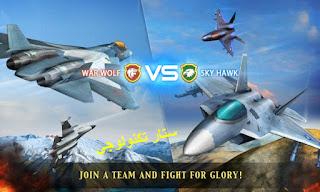 تحميل لعبة الحروب الجوية Air Combat OL: Team Match