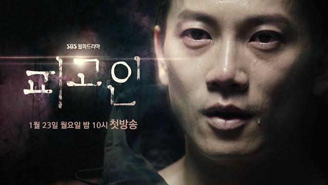 SBS《被告人》首波預告  池晟再展演技
