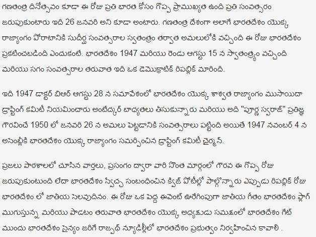 Republic-Day-Bhashan-in-Telugu-Languages-26-January-Telugu-Bhashan