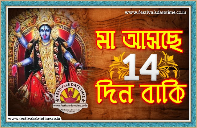 Kali Puja Asche 14 Din Baki, 14 Day Left of Kali Puja