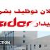 اعلانات التوظيف بشركة cosidar لشهر ديسمبر 2017