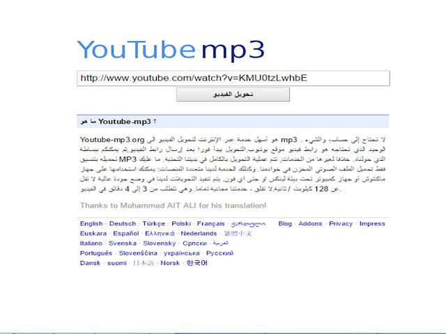 تحويل الفيديو إلى mp3
