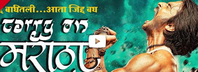 Carry On Maratha (2015) Full Marathi Movie Online Watch Download MP4