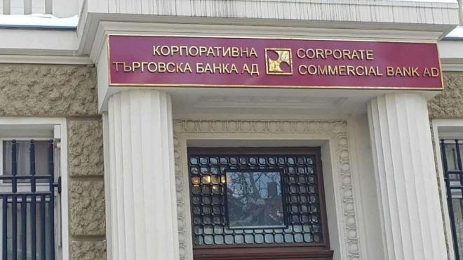 Софийска градска прокуратура повдигна обвинение на квесторите на КТБ