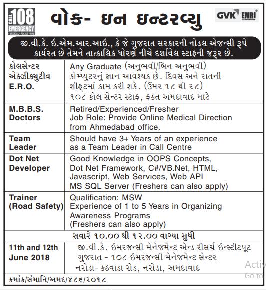 GVK EMRI Ahmedabad Recruitment for Various Posts 2018