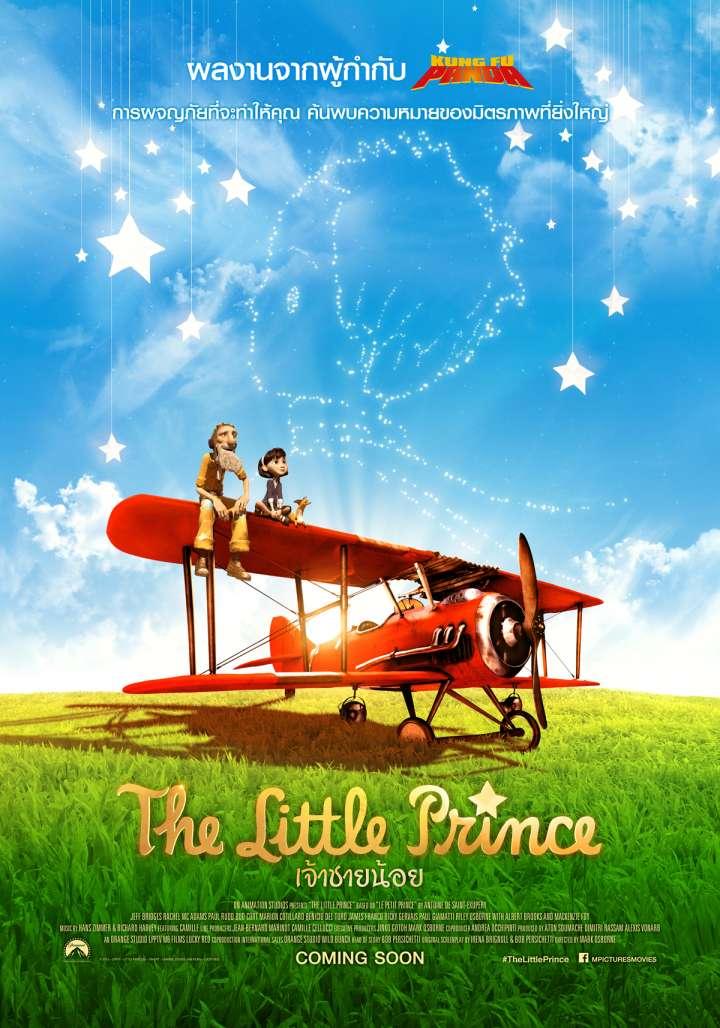 """""""The little prince เจ้าชายน้อย"""""""