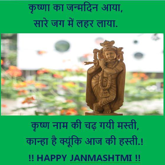 janmashtmi images download, janmashtmi wishes andn images download