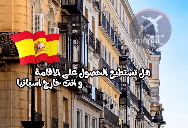 هل يمكنك الحصول على  بطاقة الاقامة إذا كنت خارج إسبانيا لفترة طويلة؟