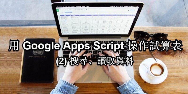 用 Google Apps Script 操作試算表 (2)搜尋、讀取資料庫