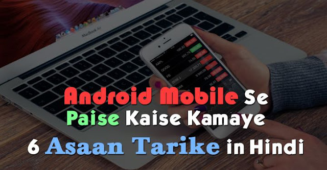 android mobile se paise kaise kamaye, smartphone se paise kaise kamaye, android mobile se paise kamane ke tarike, make money online with android phone in hindi