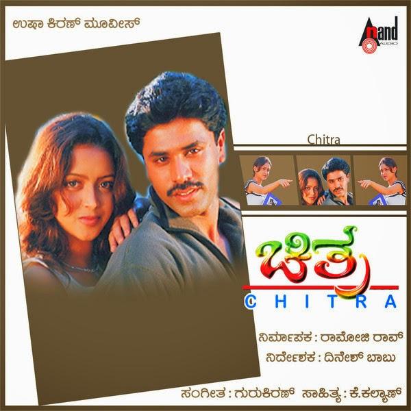 Im Roder Mp3 Song Download: Kannada Mp3 Songs: Chitra (2001) Kannada Movie Mp3 Songs