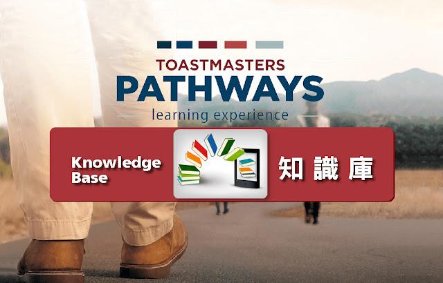 Pathways知識庫