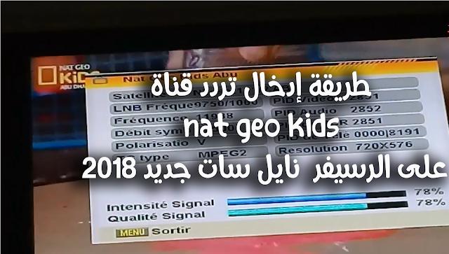 طريقة إدخال تردد قناة nat geo kids على الرسيفر أحدث قناة أطفال على نايل سات جديد 2018