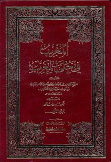 تقرير حول كتاب المغرب في حلى المغرب