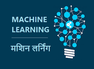 machine learning in Hindi | machine learning kya hai | मशिन लर्निंग