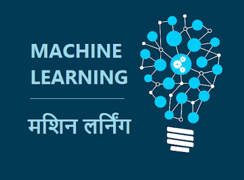 What is Machine Learning in hindi - मशीन लर्निंग क्या है और यह कैसे काम करती है?