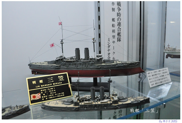 Day 8.5 連合艦隊特別展