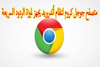 متصفح-جوجل-كروم-Chrome-لنظام-أندرويد-يجهز-لميزة-الردود-السريعة