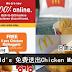 McDonald's 免费送出6片Chicken McNugget! 只需这样做就能领取了~