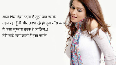 aashiqui shayari download free new