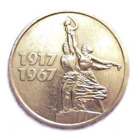 15 копеек 1967 года (50 лет Советской власти)