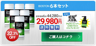 「毛髪大作戦アロマシャンプー」付きの6本セット(29,980円)