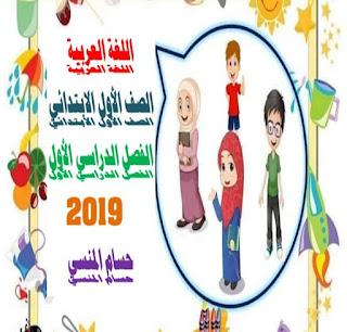 مذكرات لغة عربية للصف الأول الابتدائى