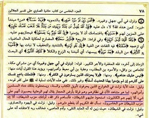 Wahabi Adalah Hizbu Syaithan Dalam Hasyiah Tafsir Jalalain